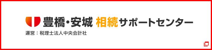 豊橋・安城相続サポートセンター 運営:税理士法人中央会計