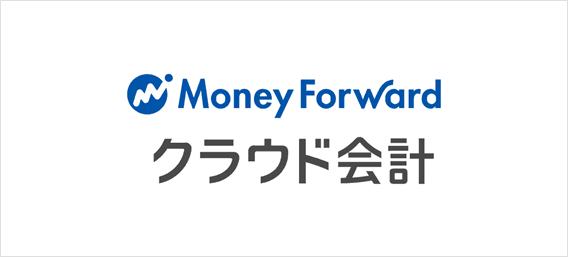 MoneyForwardクラウド会計