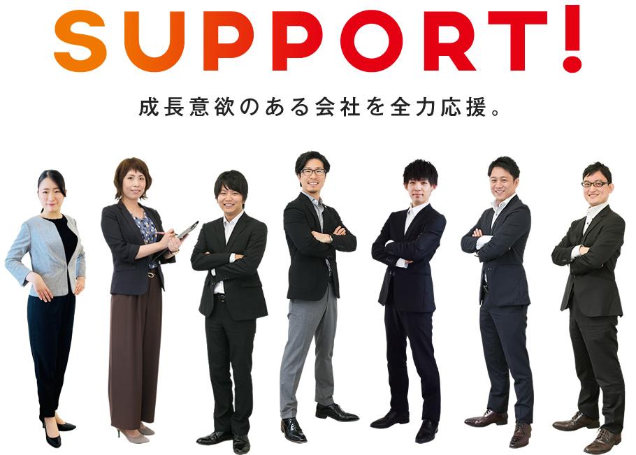成長意欲のある会社を全力応援。