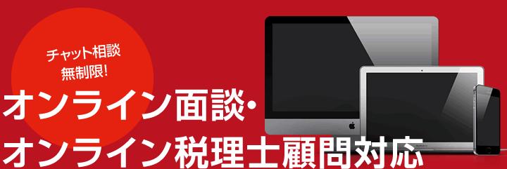 オンライン面談・オンライン税理士顧問対応